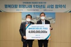 한국수력원자력, 전국 지역아동센터에 '안심카' 85대 전달