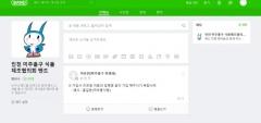 """인천 미추홀구, '식품제조협의회 SNS' 운영...""""안전한 식품 생산"""""""