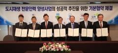 광주대, LH공사와 도시재생 전문인력 양성 협약 체결