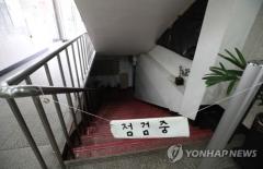 경기도 단란주점·코인노래방에도 집합금지 행정명령
