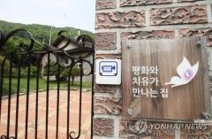 정의연 '안성 쉼터' 조성과정 논란…현 與인사 관여 정황도(종합)
