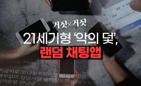 21세기형 '악의 덫', 랜덤 채팅앱