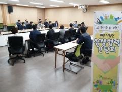 경기도시공사, '코로나19 위기극복' 간담회…사업추진 협력방안 모색