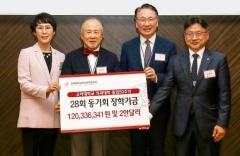 '고대의대 28회 동기회' 1억 2천만 원·미화 2만 달러 쾌척 外