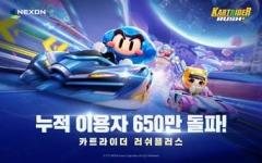 넥슨 '카트라이더', 日 344만명 쾌속 질주…모바일 최적화
