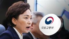 국토부 '여성 전성시대'…요직 대거 포진