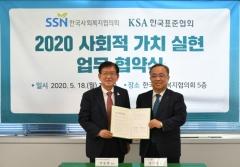 한국사회복지협의회-한국표준협회, 사회적 가치 실현에 `맞손`