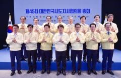 이용섭 광주광역시장, 제45회 대한민국시도지사협의회 총회 참석