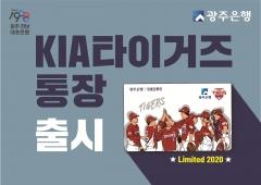 광주은행, 'Limited 2020 KIA타이거즈 통장' 출시