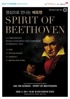 광주문화재단, 20일 삭온스크린 'Spirit of Beethoven' 상영