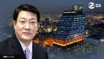 GS, 1Q 영업익 7064억···칼텍스 실적 '견인차' 역할(종합)