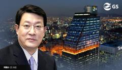 GS 허태수 회장, 빅3 사모펀드 회장 잇달아 만난다