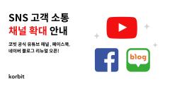 코빗, SNS·유튜브 채널 리뉴얼…이용자 접점 확대
