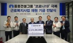 중흥건설그룹 '코로나19' 극복 근로기금 6억여만원 전달