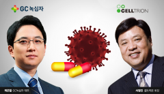 셀트리온 '원가' 녹십자 '무상'…코로나19 치료제 가격경쟁