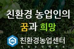 순천대 친환경농업센터, 대학 운영기금으로 10억 지원