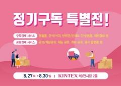 킨텍스, 코로나19가 바꾼 언택트 생활 '정기구독특별전' 기획 개최