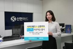 '업계 1위' 신한카드·SBI저축銀, 최고 年6.0% 적금 특판