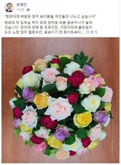 """문 대통령 """"혁신기술 재배 장미, 국민과 나누고파"""""""