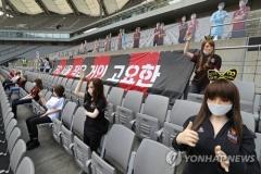 '리얼돌 응원' FC서울에 제재금 1억원 중징계 결정…역대 최고 금액