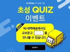 SSG닷컴, 소설책 200종 새벽배송…교보문고와 제휴