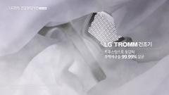 '스팀이 대세' LG 트롬 건조기, 5월 판매 비중 70%