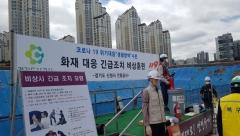 경기도시공사, 건설현장 화재대응 모의훈련…화재 안전교육