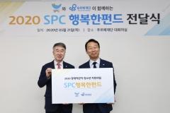 SPC그룹, 임직원 기부로 장애어린이 돕는 'SPC행복한 펀드' 전달