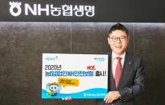 NH농협생명, 농(임)업인안전보험 부담↓ 보장↑… 인기 '상승'