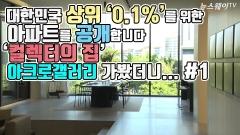 [뉴스웨이TV]대한민국 상위 '0.1%'를 위한 아파트를 공개합니다···'컬렉터의 집' 아크로 갤러리에 가봤더니...#1
