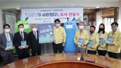 수도권매립지관리공사, 인천시교육청에 어린이 환경교육도서 전달