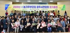 농협 광주지역본부, '농가주부모임 광주시연합회 정기총회' 개최