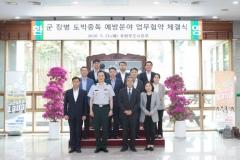 한국도박문제관리센터, `군 장병 도박중독 예방` 업무협약 체결