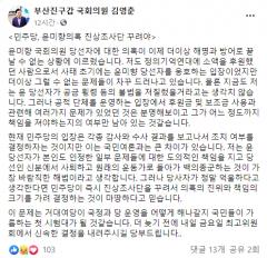 """김영춘 """"윤미향, 자진 사퇴해야""""…민주당 내 첫 사퇴론"""