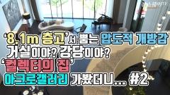 [뉴스웨이TV]'8.1m 층고'서 뿜는 압도적 개방감, 거실이야? 강당이야?···'컬렉터의 집' 아크로 갤러리에 가봤더니...#2