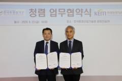 환경산업기술원, 한국투명성기구와 반부패·청렴실천·윤리경영 업무협약