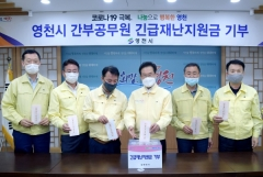 영천시 간부공무원, 긴급재난지원금 기부행렬에 동참