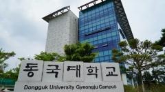 동국대학교 경주캠, 교육부 '4차 산업혁명 혁신선도대학' 선정