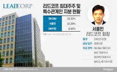 4년의 와신상담…리드코프 서홍민, 경영행보 본격화