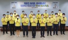 """인천교통공사, '덕분에 챌린지' 캠페인 동참...""""코로나19 의료진에 감사"""""""