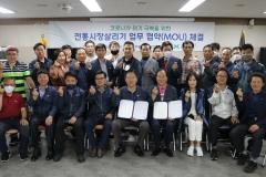 LX 광주전남본부, 광주상인연합회와 '전통시장 활성화' 자매결연