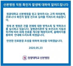 군포 원광대 산본병원 폐쇄…25세 男 간호사 확진