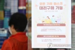 주말 이틀간 마스크 1111만장 공급…전국 약국·하나로마트서 구매 가능