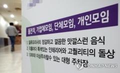 """'부천 돌잔치' 참석한 40대 추가 확진…""""4차 감염 추정"""""""