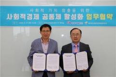 서부발전, 태안군 지역경제 활성화 업무협약 체결