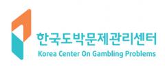 한국도박문제관리센터, 도박중독 회복자 이음교육 최초 실시