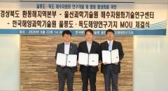 경북도, 울릉도·독도 해수자원화 사업 MOU