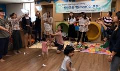 대구시, 다문화가족 비대면 임신·육아교육 프로그램 운영