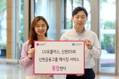 LGU+, 1400억원 규모 신한금융그룹 공통 메시징 주사업자 선정