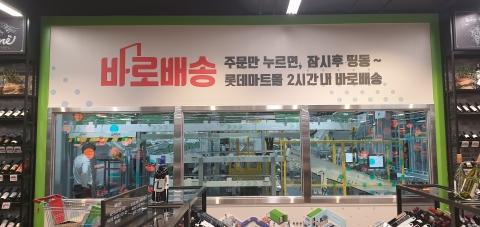 롯데마트, '바로배송' 통했다…배송 서비스 확대·다양화